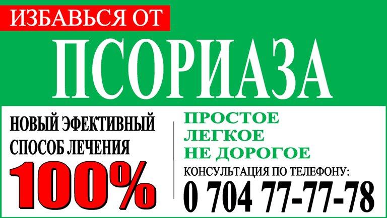 Лечение псориаза в Бишкеке